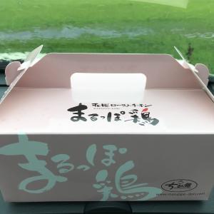 ちきん館 の 「まるっぽ鶏」(カワマート)