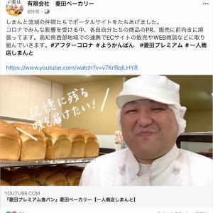 菱田ベーカリー   宿毛市の老舗で根強い人気のパン屋さん(一人商店しまんと)