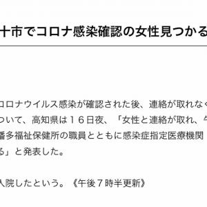 四万十市で新型コロナウィルス 感染者陽性 大阪の30代女性見つかり けんみん病院に入院(16日午後7時半更新のニュース)