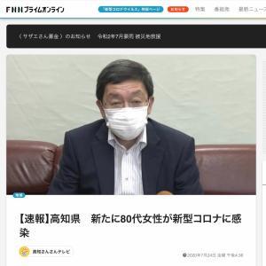 高知県 7月に入って3人目の感染者 80代女性