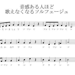 この楽譜通りに歌えますか??