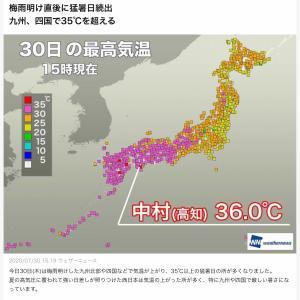 梅雨明け やっとしたと思ったら なんと四万十市中村で36°cの猛暑
