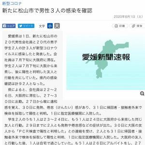 愛媛県の新型コロナ対策の知事発表はいつ見ても的確