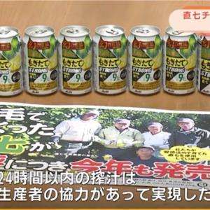 『直七チューハイ』 宿毛に古くからある酢みかんを使ったチューハイ アサヒビールより全国発売