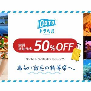 『宿毛リゾート椰子』の  Go To トラベルキャンペーン