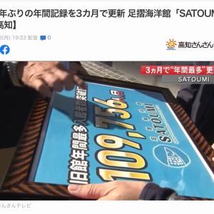 高知県土佐清水市の水族館『SATOUMI』年間入場数 過去記録最多更新!!