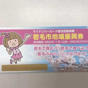 マイナンバーカードを作ると1万円分の地域振興券(宿毛市)