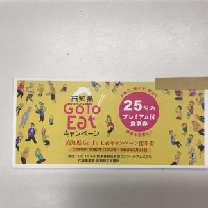 高知県Go To Eat キャンペーン食事券