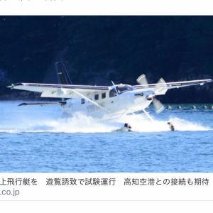 遠かった高知龍馬空港まで30分の夢実現?!  水上飛行艇 宿毛新港で実験フライト
