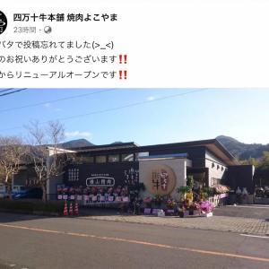 横山精肉店の新店舗オープン 四万十川を満喫して四万十牛も味わって!!