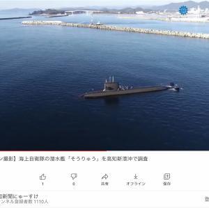 足摺沖で・・・ 潜水艦「そうりゅう」が事故