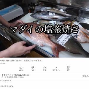 「きまぐれクック」で 須崎の養殖真鯛が紹介されました