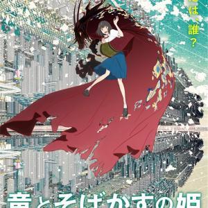 高知が舞台の作品「竜とそばかすの姫」この夏公開予定