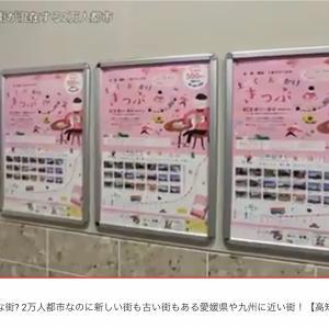 Taka-sim さん の YouTube番組で 宿毛市が紹介されました