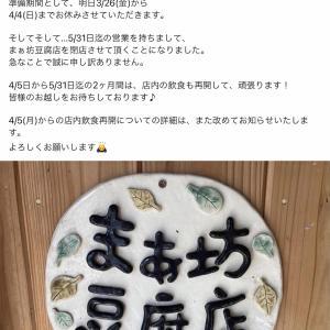 「まぁ坊豆腐店」閉店