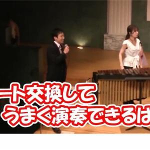 プロの打楽器奏者が本番で楽譜を交換して演奏すると!?