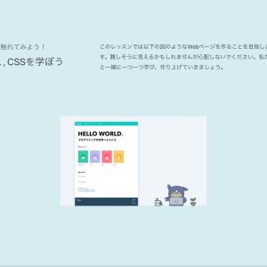Progate  アプリ版 web版 (有料コース含む)HTML+CSS  レッスン終了