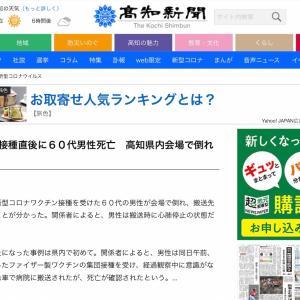 新型コロナワクチン接種後24時間以内に死亡 高知県南国市会場