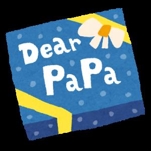 父の日のプレゼントをコロナ絡みの送り付け商法だと勘違いされて送り返された話