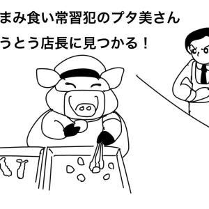 つまみ食い禁止令が出た