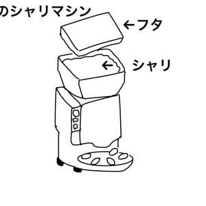 寿司ネタは冷凍