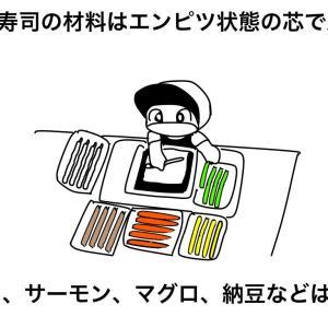 巻き寿司、材料は芯で入荷