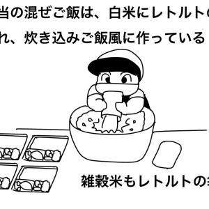 弁当の混ぜご飯