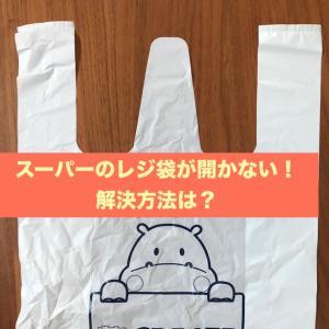 レジ袋が開かない!解決方法..私はミミ派。手がカサカサでも開けられる方法や対策