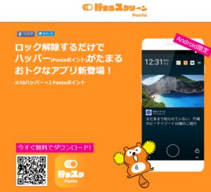 無料でpontaポイントを手に入れよう。貯まるスクリーン×Ponta(Android限定)