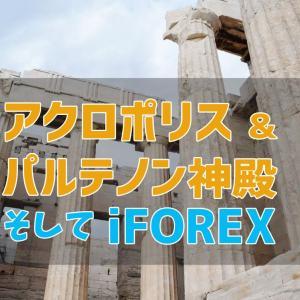 3時間でアテネ観光|iFOREXとパルテノン神殿