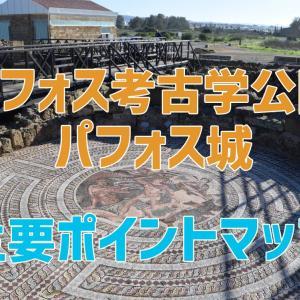 【マップあり】パフォス考古学公園とパフォス城 | 感動のモザイク画!