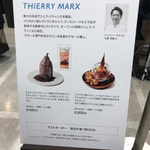 【サロン・デュ・ショコラ2020】THIERRY MARX イートイン「Douceur〜甘美〜」ほおずき初体験