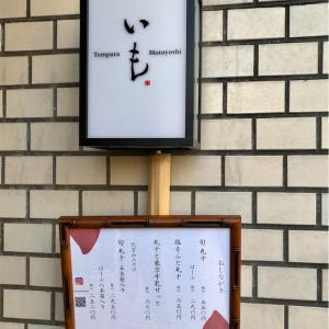 【代官山/人気のさつまいも天ぷら×ソフトクリーム】てんぷらや 元吉「塩そふと丸十」