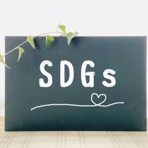 「SDGs」ってお得なことありますか?