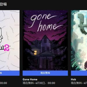 『Gone Home』『Hob』無料配信!ゲームレビュー【Epic Gamesストア】