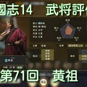 『三國志14』武将能力:黄祖の評価はいかに?【三国志評価シリーズ・その71】|三国志14