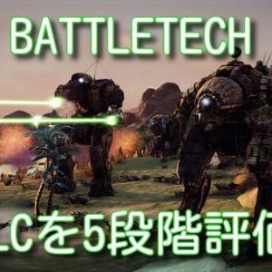 『BATTLETECH』のDLC、おすすめはどれ?全DLCを5段階評価【バトルテック】日本語化可能