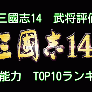 『三國志14』総合能力TOP10ランキングー万能な武将は?【特別編その6】|三国志14