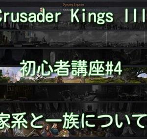 CK3初心者講座#4:家系と一族、遺産をわかりやすく解説|Crusader Kings III