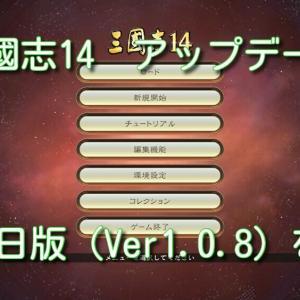 【三國志14】アップデート「Ver1.0.8」をわかりやすく解説:BGM鑑賞機能追加【5月28日】|三国志14
