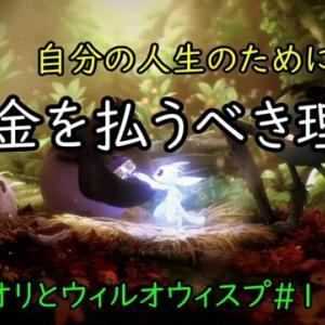【動画】【3分実況】猫とサクサク遊ぶ神メトロイドヴァニア『オリとウィルオウィスプ』#1 年金を払うべき理由|Ori and the Will of the Wisps