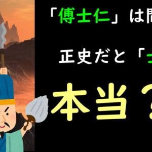 【動画】「傅士仁」は正史では間違い?【ゆっくり解説】