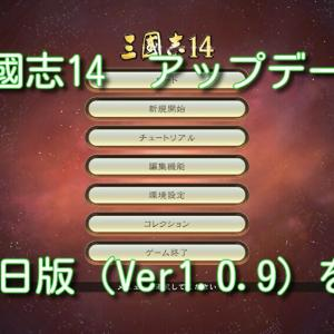 【三國志14】アップデート「Ver1.0.9」をわかりやすく解説:「武将名鑑」「武将CG追加ツール」など追加【5月28日】|三国志14