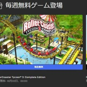 『RollerCoaster Tycoon 3』Complete Edition無料配布!テーマパーク建設シム【Epic Gamesストア】