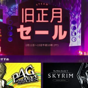Steam「旧正月セール」のおすすめゲーム10選(コスパ重視)【2021年】