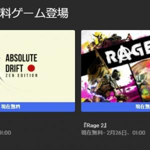 『Rage2』『Absolute Drift』無料配布!レビューと評価・感想|Epic Gamesストア