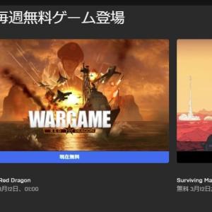 『Wargame: Red Dragon』無料配布!現代戦RTSー無料DLCも忘れずに