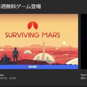 『Surviving Mars』無料配布!レビューと感想・評価|Epic Gamesストア