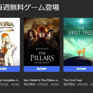 『Deponia』『The First Tree』など3本無料配布!レビューと評価・感想【Epic Gamesストア】