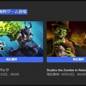 『Stubbs the Zombie in Rebel Without a Pulse』無料配布!レビューと評価・感想ー『Paladins Epicパック』も|Epic Gamesストア